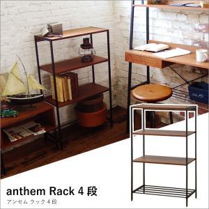 オープンラック 幅60 木製 4段 ラック 棚 ウォールナット|ritmato