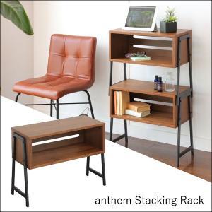 スタッキング ラック 幅50 奥行25 サイドテーブル ウォールナット おしゃれ 棚 木製ラック 収納|ritmato