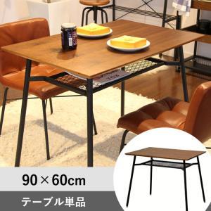 ダイニングテーブル おしゃれ 2人 木製 食卓テーブル カフェ風 長方形 デスク 棚付き|ritmato