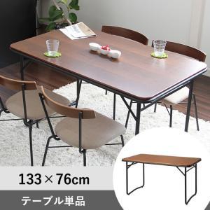 ダイニングテーブル おしゃれ 4人 木製 食卓テーブル カフェ風 長方形|ritmato