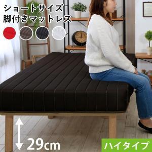 脚付きマットレス シングル ポケットコイル ベッド ショー ハイタイプ コンパクト シングルベッド|ritmato
