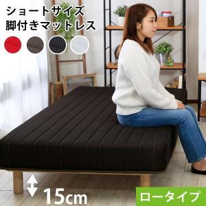 脚付きマットレス シングル ポケットコイル ベッド ショート ロータイプ コンパクト シングルベッド|ritmato