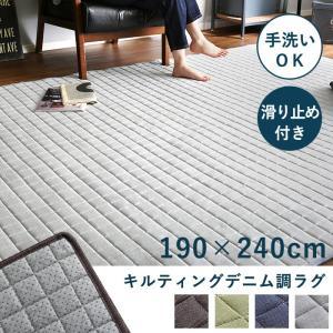 ラグ おしゃれ ラグマット 洗える キルトラグ 長方形 オールシーズン 床暖房 ホットカーペット対応 ritmato