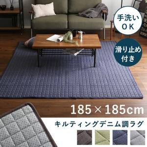 ラグ おしゃれ ラグマット 洗える キルトラグ 正方形 オールシーズン 床暖房 ホットカーペット対応|ritmato