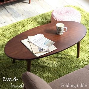 テーブル ローテーブル 折りたたみ おしゃれ 木製 木目 テーブル リビング センターテーブル リビングテーブル 折りたたみテーブル ritmato