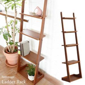 ラダーラック 木製 おしゃれ はしご インテリア ディスプレイ ラック シェルフ 梯子 棚 ritmato