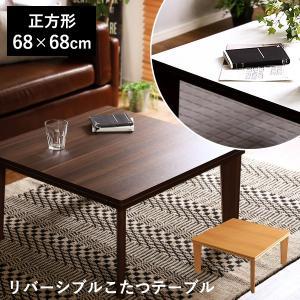 こたつテーブル 正方形 おしゃれ 68 一人用 一人暮らし こたつ コタツ 炬燵 テーブル ローテーブル|ritmato