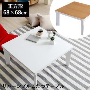こたつテーブル 正方形 おしゃれ 白 68 一人用 一人暮らし こたつ コタツ 炬燵 ホワイト テーブル ローテーブル|ritmato