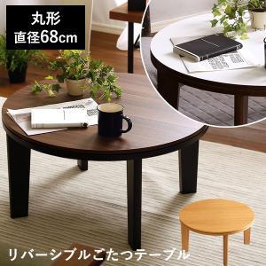 こたつテーブル 丸 丸型 おしゃれ 一人用 一人暮らし 68cm こたつ コタツ 炬燵 ウォールナット ナチュラル 白|ritmato