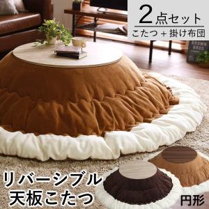 こたつ 布団 セット 丸型 こたつテーブル おしゃれ 掛け布団 こたつセット ブラウン ナチュラル|ritmato