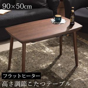 こたつ テーブル フラットヒーター ソファこたつ 90x50cm 長方形|ritmato