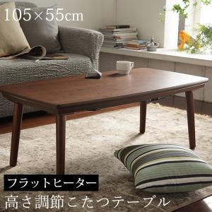 こたつ テーブル フラットヒーター ソファこたつ 105x55cm 長方形 ritmato