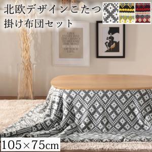 こたつ テーブル 105x75cm 北欧柄ふんわりニットこたつ布団 2点セット 長方形|ritmato