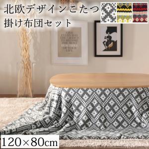 こたつ テーブル 120x80cm 北欧柄ふんわりニットこたつ布団 2点セット 長方形|ritmato