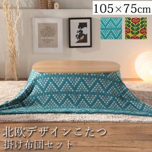 こたつ テーブル 105x75cm 北欧柄ニットこたつ布団 2点セット 長方形|ritmato