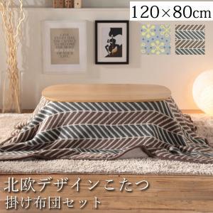 こたつ テーブル 120x80cm 北欧柄ニットこたつ布団 2点セット 長方形|ritmato