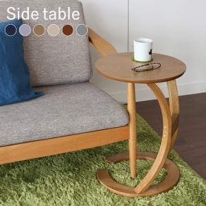 サイドテーブル おしゃれ 木製 カフェ風 丸型 40 リビング 寝室 玄関 ベッド ナイトテーブル ベッドサイドテーブル|ritmato
