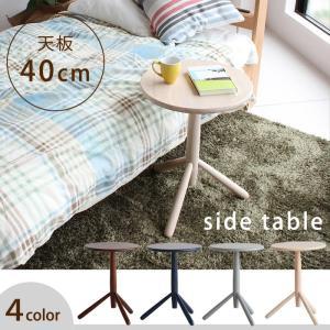 サイドテーブル おしゃれ 木製 カフェ風 丸型 40 リビング 寝室 玄関 ベッド ナイトテーブル ベッドサイドテーブル ritmato