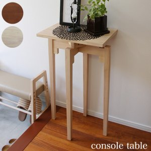 コンソールテーブル スリム 木製 玄関 テーブル 飾り台|ritmato