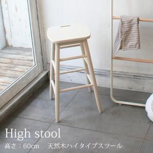 カウンタースツール ハイスツール おしゃれ 木製 チェア 椅子 カフェ風 ホワイト|ritmato
