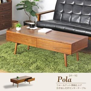 テーブル ローテーブル おしゃれ 木目 リビング センターテーブル 机 シンプル リビングテーブル 引き出し 収納 木製|ritmato