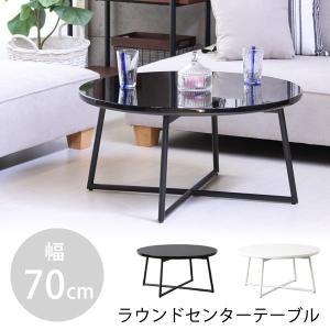 テーブル ローテーブル おしゃれ センターテーブル リビングテーブル 丸 白 ホワイト 黒 ブラック 机 モダン 丸型 鏡面 ritmato