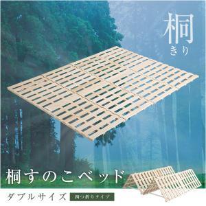 すのこベッド 4つ折り式 桐仕様 ダブル ベッド 折りたたみ 折り畳み すのこベッド 桐 すのこ 四つ折り 木製 湿気|ritmato