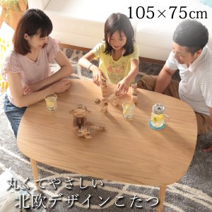 こたつテーブル 長方形 おしゃれ 105 75 ナチュラル 高さ調節 北欧 一人暮らし コタツ 炬燵 ローテーブル ritmato