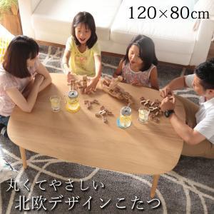 こたつテーブル 長方形 120 80 おしゃれ ナチュラル 高さ調節 北欧 一人暮らし コタツ 炬燵 ローテーブル ritmato