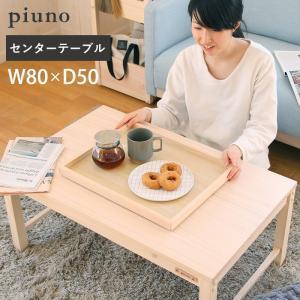 テーブル ローテーブル おしゃれ 木製 ritmato