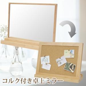 鏡 卓上 大きめ おしゃれ 卓上ミラー 木製 大きい デスクミラー メイクミラー スタンドミラー コルク