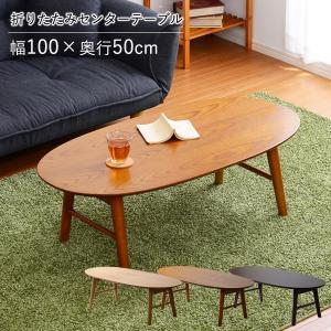 テーブル ローテーブル 折りたたみ おしゃれ 木目 リビング センターテーブル 机 シンプル リビングテーブル オーバル 楕円 一人暮らし ritmato