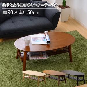 テーブル ローテーブル 折りたたみ おしゃれ 木目 リビング センターテーブル オーバル 楕円 折りたたみテーブル  一人暮らし ritmato