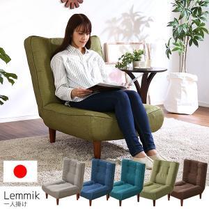 一人掛けソファ おしゃれ 一人掛けソファー リクライニング 一人掛けチェア 椅子 チェア コンパクト 日本製 リクライニングソファ 座椅子ソファー|ritmato
