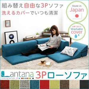 コーナーソファ ロータイプ 日本製 カバーリング 洗える カバー ソファー ローソファー 3人掛け 布 おしゃれ こたつソファ 分割|ritmato