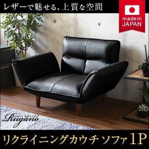 一人掛けソファ おしゃれ 一人掛けソファー リクライニング 一人掛けチェア 椅子 合皮 チェア コンパクト 日本製 リクライニングソファ 座椅子ソファー|ritmato