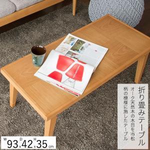 テーブル ローテーブル 折りたたみ おしゃれ 木製 木目 テーブル リビング センターテーブル リビングテーブル 折りたたみテーブル|ritmato