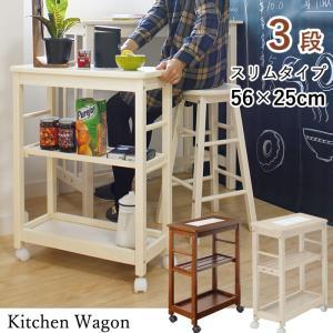 キッチンワゴン キャスター付き 木製 タイル張り 天板 3段 スリム おしゃれ 25cm 隙間収納 キッチン 収納 ワゴン ラック 一人暮らし ritmato