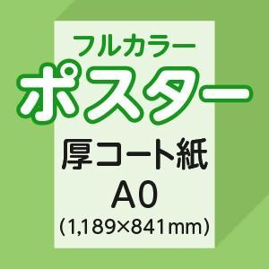 ポスター印刷 A0(厚コート紙)屋内掲示用|ritsugyosha