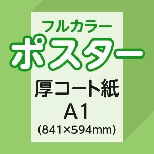ポスター印刷 A1(厚コート紙)屋内掲示用|ritsugyosha