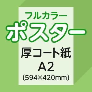 ポスター印刷 A2(厚コート紙)屋内掲示用|ritsugyosha