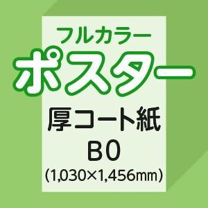 ポスター印刷 B0(厚コート紙)屋内掲示用|ritsugyosha