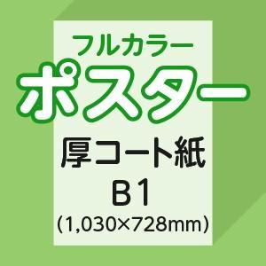 ポスター印刷 B1(厚コート紙)屋内掲示用|ritsugyosha