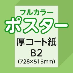 ポスター印刷 B2(厚コート紙)屋内掲示用|ritsugyosha
