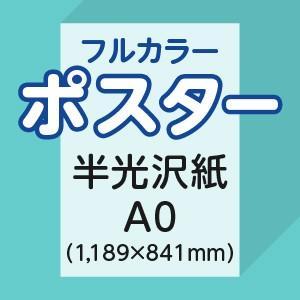 ポスター印刷 A0(半光沢紙)屋内掲示用|ritsugyosha
