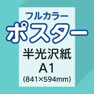 ポスター印刷 A1(半光沢紙)屋内掲示用|ritsugyosha