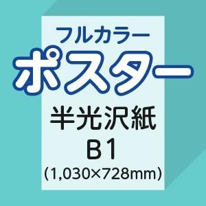 ポスター印刷 B1(半光沢紙)屋内掲示用|ritsugyosha