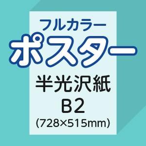 ポスター印刷 B2(半光沢紙)屋内掲示用|ritsugyosha