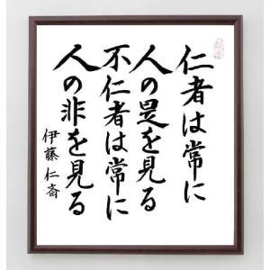 『仁者は常に人の是を見る、不仁者は常に人の非を見る』伊藤仁斎/直筆名言色紙/額付き