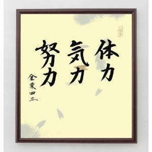 金栗四三の名言色紙『体力、気力、努力』額付き/直筆済み|rittermind